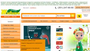Сайт аптеки Живика в Челябинске