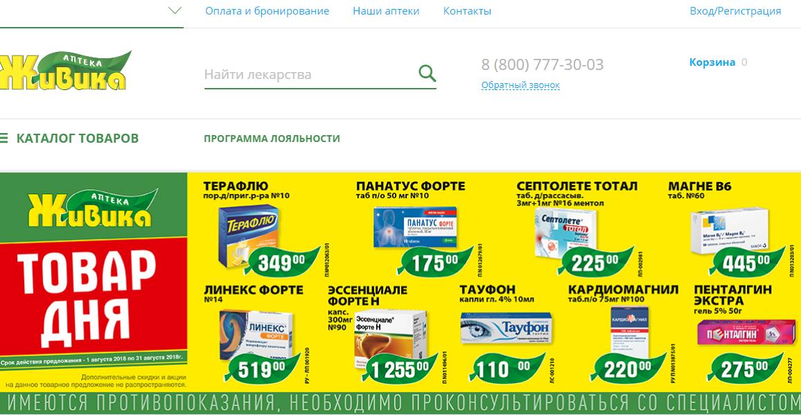 Официальный сайт аптеки Живика