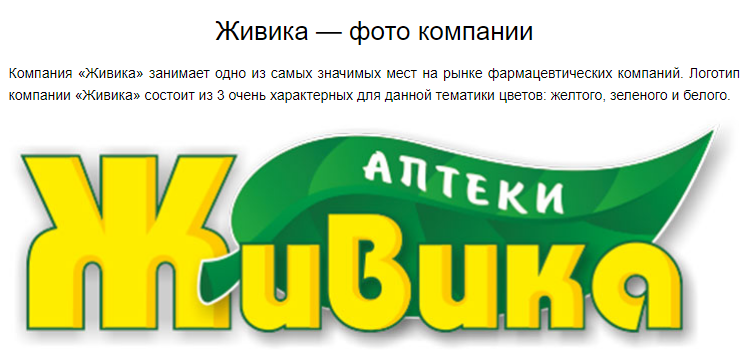 Логотип компании Живика