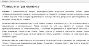 Статья о климаксе на сайте Живика
