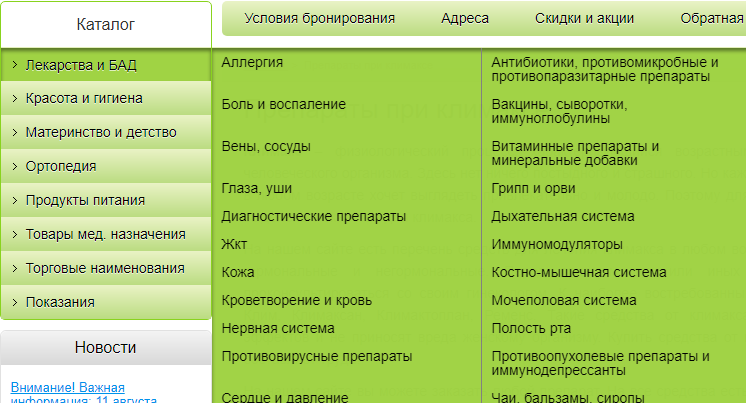 Каталог продукции на сайте Живика
